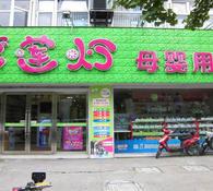 宝莲灯母婴店