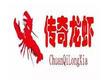 湘菜传奇龙虾