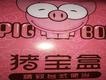 猪宝盒便当